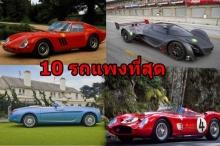 10 อันดับ รถที่ราคาสูงที่สุด