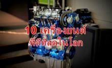 10 อันดับ เครื่องยนต์ที่ดีที่สุดในโลกของปี 2017