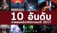 10 อันดับ ภาพยนตร์น่าจับตามองของปี 2017