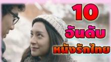 สุดฟิน!!! 10 อันดับหนังรักไทยที่ดีที่สุด