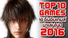 Top 10 Games 2016 - 10 อันดับเกมส์น่าเล่น ปี 2016
