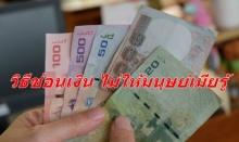 10 อันดับ วิธีซ่อนเงิน ไม่ให้มนุษย์เมียรู้ จับไม่ได้