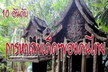 10 อันดับ การหาเลขเด็ดๆของคนไทย