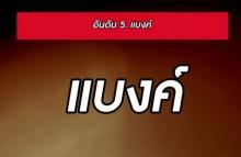 10 อันดับ ชื่อโหลที่สุดของไทย