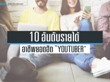 10 อันดับ รายได้ อาชีพยอดฮิต  youtuber