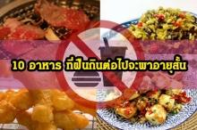 ยังไม่สายถ้าคิดจะเลิก!!! 10 อาหาร ที่ฝืนกินต่อไปพาอายุสั้นแน่....