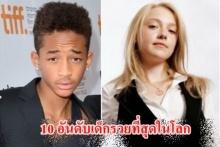 10 อันดับเด็กที่รวยที่สุดในโลก