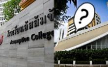 เผย 10 อันดับ!! โรงเรียนเก่าแก่ที่สุดในประเทศไทย ถึงกับอึ้งเมื่อรู้อันดับ 1 คือที่ไหน?