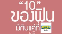10 อันดับของกิน ฟินได้ที่ IKEA
