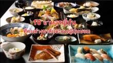10 อันดับ อาหารญี่ปุ่นที่คนต่างชาติและคนญี่ปุ่นชอบ