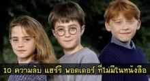 10 อันดับ ความลับแฮรี่พอตเตอร์ ไม่มีในหนังสือ