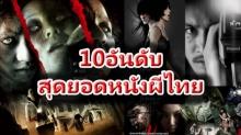 10อันดับหนังผีไทยที่น่ากลัวที่สุด