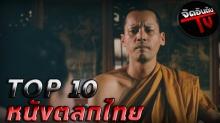 10อันดับ หนังตลกไทยที่ฮาจนน้ำตาเล็ด