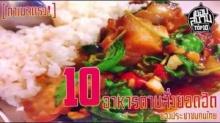 10 อันดับสุดยอดอาหารตามสั่ง ของชาวไทย