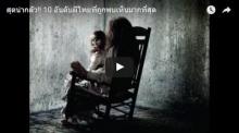สุดน่ากลัว!! 10 อันดับผีไทยที่ถูกพบเห็นมากที่สุด