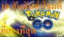 10 อันดับท่าโจมตีที่แรงที่สุดในเกม Pokemon GO