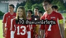 10 อันดับหนังวัยรุ่น