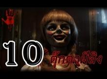 10 อันดับ ตุ๊กตาผีสิง ที่น่ากลัวที่สุดในโลก