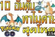 10อันดับ ท่าไม้ตายสุดโหด - Pokemon Go