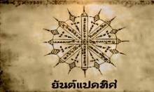 10 ลายสักยันต์ยอดนิยมของคนไทย