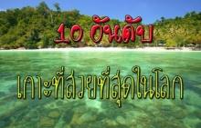 10 อันดับเกาะที่สวยที่สุดในโลก