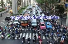 10 อันดับเมืองที่รถติดมากที่สุดในโลก กรุงเทพติดอันดับ 2