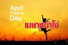 1 เมษายน วัน April Fool's Day พาไปดู 10 เรื่องโกหกสุดฮิต