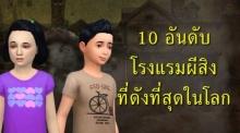 10 อันดับโรงแรมผีสิง ที่ดังที่สุดในโลก