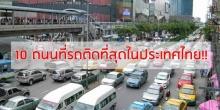 10 อันดับ ถนนที่ติดที่สุดในประเทศไทย!!
