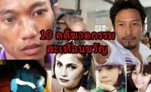 10 คดีฆาตกรรมในประเทศไทย ที่ยังอยู่ในความทรงจำ
