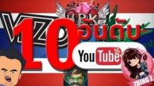 10อันดับช่องยูทูปไทยที่มีคนติดตามมากที่สุด