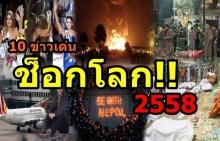10 ข่าวเด่นช็อกโลก ประจำปี 2558!!