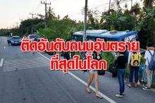 มาดู!! ไทยติดอันดับที่เท่าไหร่ สำหรับประเทศที่มีท้องถนนอันตรายที่สุดในโลก!!!