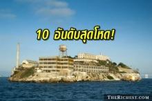 10 อันดับเรือนจำที่ขึ้นชื่อว่า มีความโหดร้ายมากที่สุดในโลก และไทยก็ติดอันดับเช่นกัน!!
