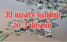 อ่านแล้วขนลุก!! เผย! รายชื่อ 30 เมืองที่จะจมอยู่ใต้น้ำ ในอีก 3 ปีข้างหน้า หนึ่งในนั้นมีกรุงเทพฯ!!!