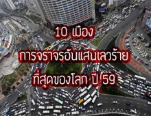 10 เมือง! ที่รถติดมหาศาล หลับ 20 ตื่นก็ยังไม่ถึง  กทม. ติดอันดับ