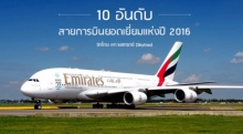 10 อันดับ สายการบินยอดเยี่ยมแห่งปี 2016 โดย สกายแทรกซ์