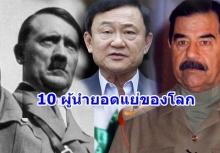 จัดอันดับ 10 ผู้นำยอดแย่ของโลก ทักษิณติดอันดับ 3