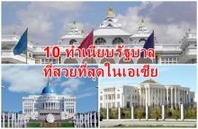 10 สุดยอดทำเนียบรัฐบาลที่สวยที่สุดในเอเชีย