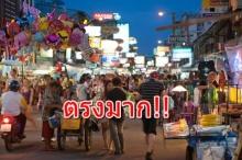 """บทความเกี่ยวกับ """"10 จุดอ่อนของคนไทย"""" จะจริงแท้แค่ไหนลองอ่านดู!!"""