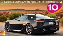10 อันดับรถที่เปลืองน้ำมันมากที่สุดในโลก