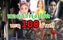 10 อันดับเพลงไทยยอดวิวพุ่งปรี๊ดทะลุ100ล้าน!!