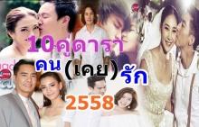 10 คู่ดาราคน(เคย)รัก เลิกราช็อกวงการ 2558!!