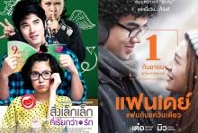 10อันดับหนังรักไทยที่ดีที่สุด