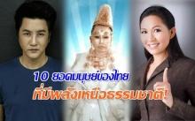 เปิดโฉมหน้า 10 ยอดมนุษย์ของไทย ที่มีพลังเหนือธรรมชาติ!