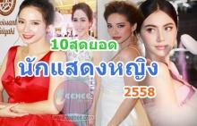 10 อันดับสุดยอดนักแสดงหญิงปี 2558 จากโพลมหาชน