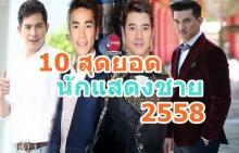 ณเดชน์มาวิน!!10 อันดับสุดยอดนักแสดงชายปี 2558