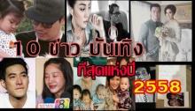10 ข่าว บันเทิง ที่สุดแห่ง ปี 2558