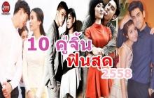 10 คู่จิ้นฟินโดนใจแฟนละครที่สุดปี 2558