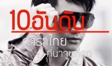 10อันดันดาราชายไทยที่น่าจูบที่สุด